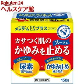 【第2類医薬品】メンターム EXプラス(150g)【メンターム】