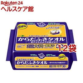 アクティ からだふきタオル 超大判・超厚手(30枚入*12袋セット)【アクティ】