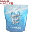 ナノ水素スパ(1000g)【送料無料】