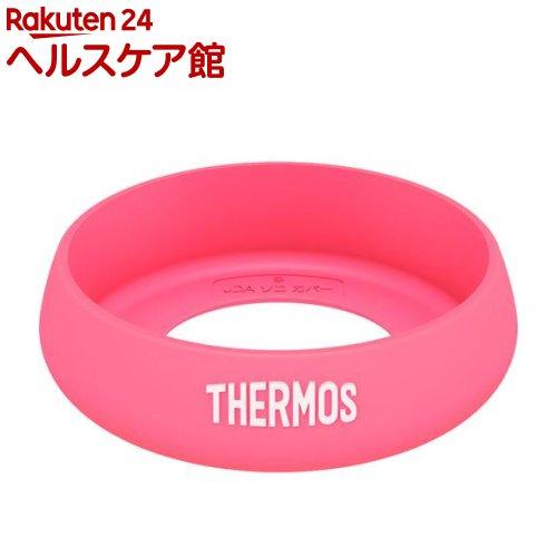 サーモス タンブラー用ソコカバー S ピンク JDA ボトムカバー S PK(1コ入)【サーモス(THERMOS)】