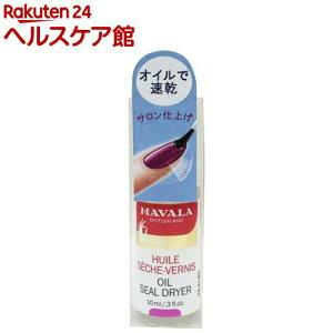 マヴァラ オイルシールドライヤー(10ml)【マヴァラ(MAVALA)】