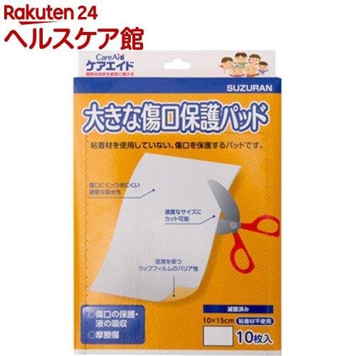 ケアエイド 大きな傷口保護パッド 滅菌(10枚入)