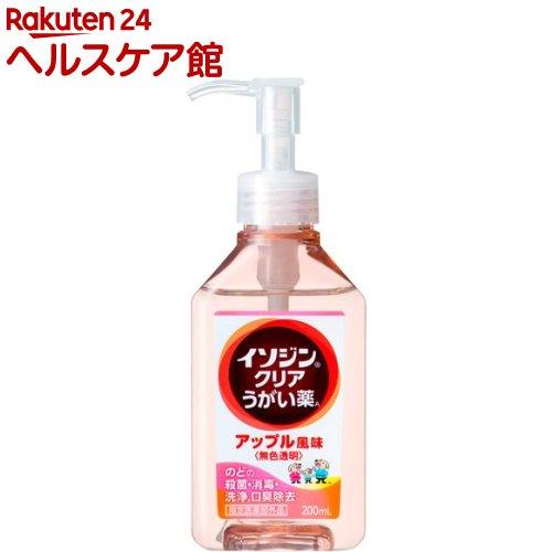 イソジンクリアうがい薬A(200mL)【イソジン】