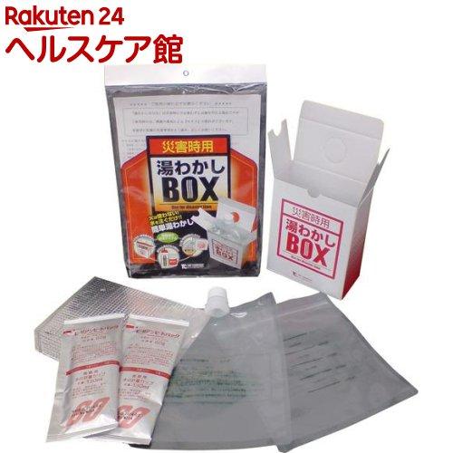 災害時用 湯沸かしBOX(1セット)