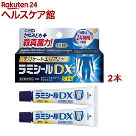 【第(2)類医薬品】ラミシールDX(セルフメディケーション税制対象)(10g*2本セット)【ラミシール】