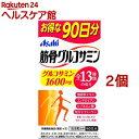 筋骨グルコサミン(720粒*2コセット)【筋骨グルコサミン】