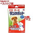 薬用 アース サンスポット 小型犬用(0.8g*3本入*2コセット)【サンスポット】
