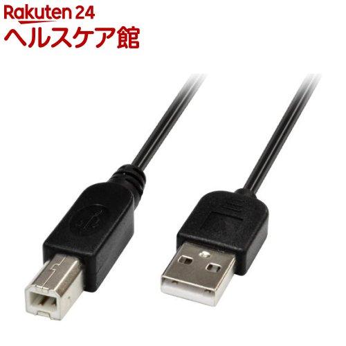 グリーンハウス USB2.0 ケーブル A-B 1m ブラック GH-USB20B/1MK(1コ入)【グリーンハウス(GREEN HOUSE)】