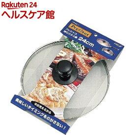 プレシャス 全面物理強化ガラス蓋 24cm PR-8573(1コ入)【プレシャス】
