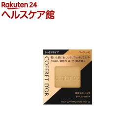 コフレドール ヌーディカバー モイスチャーパクトUV ベージュ-D(9.5g)【コフレドール】