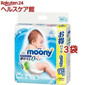 ムーニー エアフィット テープ 新生児(お誕生〜5000g)(114枚入*3袋セット)【ムーニー】