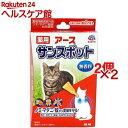 薬用 アース サンスポット 猫用(0.8g*3本入*2コセット)【サンスポット】