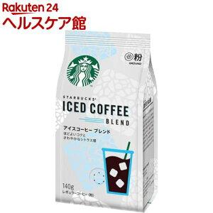 スターバックス コーヒー アイスコーヒーブレンド 粉(140g)