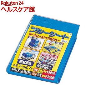 アイリスオーヤマ ブルーシート(約270cm*約270cm) B30-2727 ブルー(1枚入)【アイリスオーヤマ】