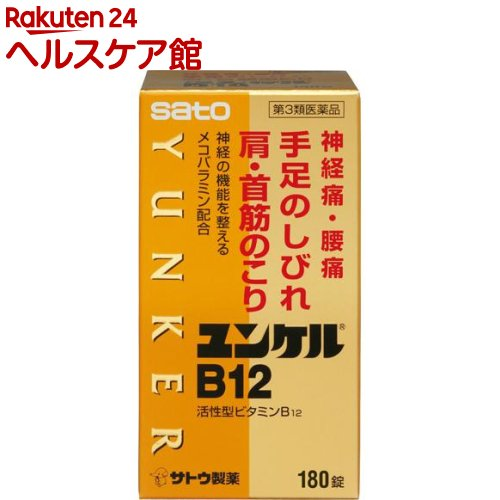 【第3類医薬品】ユンケルB12(セルフメディケーション税制対象)(180錠)【ユンケル】【送料無料】