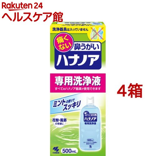 ハナノア 専用洗浄液(500mL*4コセット)【ハナノア】