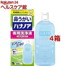 ハナノア 専用洗浄液(500ml*4コセット)【ハナノア】[花粉対策]
