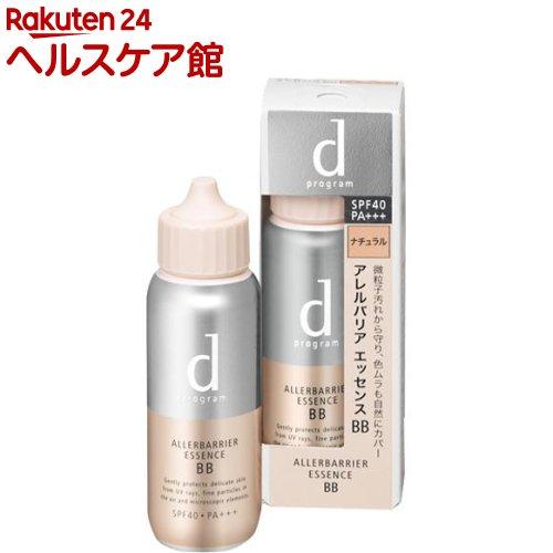 資生堂 d プログラム アレルバリア エッセンス BB ナチュラル(40mL)【d プログラム(d program)】