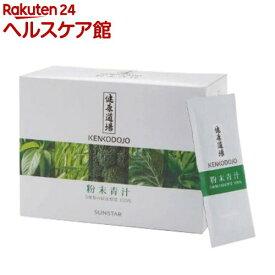 健康道場 粉末青汁(10g*30袋入)【健康道場】