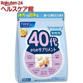 ファンケル 40代からのサプリメント 男性用 15〜30日分(7粒*30袋入)【ファンケル】