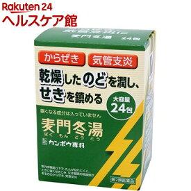 【第2類医薬品】「クラシエ」漢方 麦門冬湯エキス顆粒S(24包)