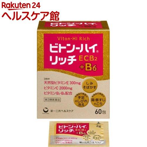 【第3類医薬品】ビトン-ハイ リッチ(60包)【ビトン-ハイ】