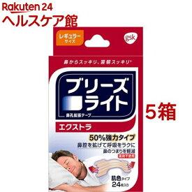 ブリーズライト エクストラ 肌色 レギュラー 鼻孔拡張テープ 快眠・いびき軽減(24枚入*5箱セット)【ブリーズライト】