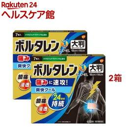 【第2類医薬品】ボルタレンEXテープL (セルフメディケーション税制対象)(7枚入*2箱セット)【ボルタレン】