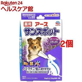 薬用 アース サンスポット ラベンダー 中型犬用(3本入*2コセット)【サンスポット】[ノミダニ 駆除]