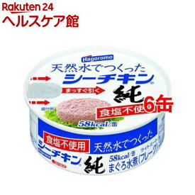 はごろもフーズ 天然水でつくったシーチキン 純(油・食塩不使用)(75g*6コ)【シーチキン】