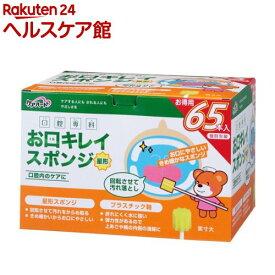 ケアハート 口腔専科 お口キレイスポンジ(65本入)【ケアハート】