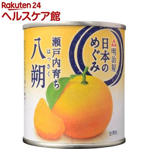 日本のめぐみ 瀬戸内育ち 八朔(210g)