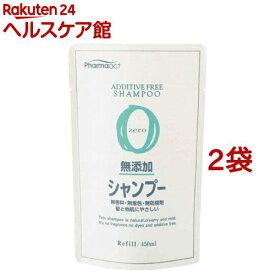ファーマアクト 無添加シャンプー 詰替用(450mL*2コセット)【ファーマアクト】