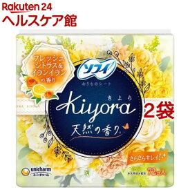 ソフィ Kiyora フレグランス イランイラン&シトラスの香り(72枚入*2コセット)【ソフィ】