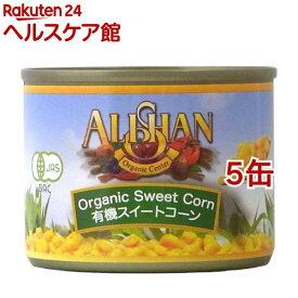 アリサン 有機スイートコーン缶(125g*5コ)【アリサン】[缶詰]