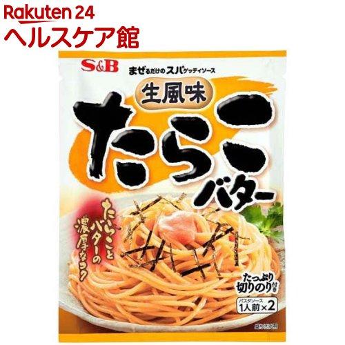 まぜるだけのスパゲッティソース 生風味たらこバター(53.4g)【まぜるだけのスパゲッティソース】