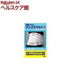 マックスベルト シーエイチ・コンフォート 3L(1コ入)【マックスベルト シーエイチ】