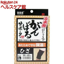 日本製 はたらく人のがんばるサポーター 保温タイプ ひざ Lサイズ(1枚入)