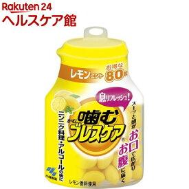小林製薬 噛むブレスケア レモンミント(80粒入)【more20】【ブレスケア】