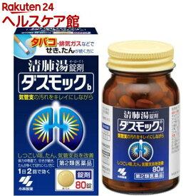 【第2類医薬品】ダスモック 錠剤(80錠)【ダスモック】