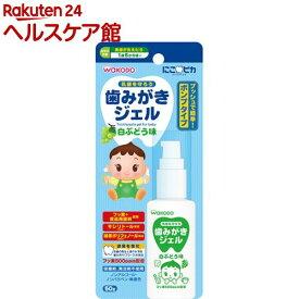 和光堂 にこピカ 歯みがきジェル 白ぶどう味(50g)