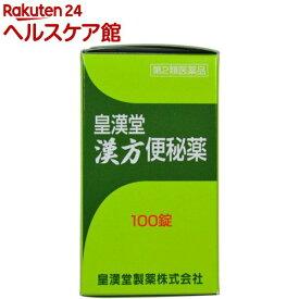 【第2類医薬品】皇漢堂 漢方便秘薬(100錠入)【more30】【皇漢堂】