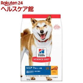 サイエンスダイエット シニア 小粒 高齢犬用(12kg)【サイエンスダイエット】