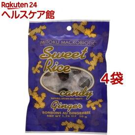 ミトク 玄米キャンディー ジンジャー(50g*4袋セット)【ミトク】