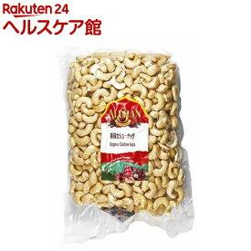 アリサン 有機カシューナッツ(1kg)