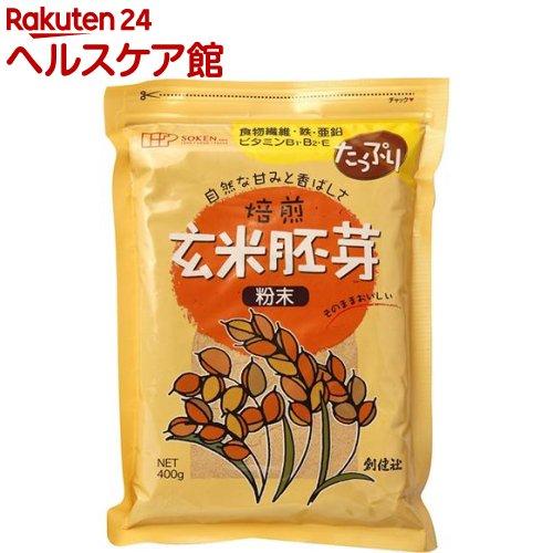 創健社 玄米胚芽粉末 チャック付(400g)
