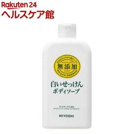 ミヨシ石鹸 無添加 ボディソープ 白いせっけん(400ml)【ミヨシ無添加シリーズ】