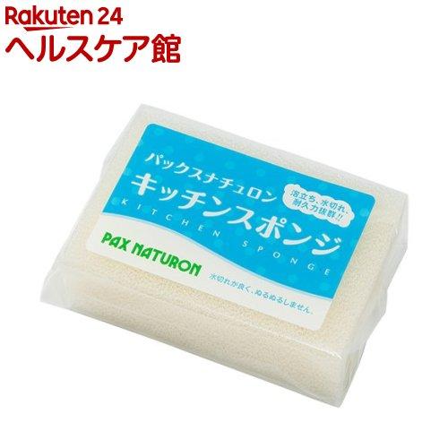 パックスナチュロン キッチンスポンジ ナチュラル(1コ入)【7_k】【rank】【パックスナチュロン(PAX NATURON)】