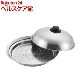 美味彩菜 フライパンにのせて使う蒸しプレート フタ付 24-26cm SJ2632(1個)