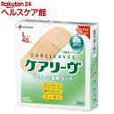 ケアリーヴ レギュラータイプ Lサイズ CL40L(40枚入)【ケアリーヴ】
